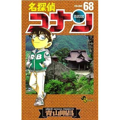 Detective Conan #68