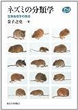 ネズミの分類学―生物地理学の視点