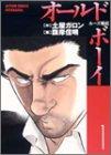オールドボーイ—ルーズ戦記 (1) (コミック)
