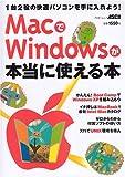 MacでWindowsが本当に使える本