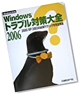 Windowsトラブル対策大全2006―2000/XP/2003の必須テクニックを完全解説
