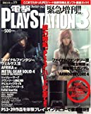 電撃PS3 2006年 12/8号 [雑誌]