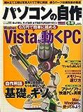 パソコンの自作 2007年 01月号 [雑誌]
