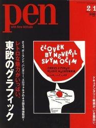 Pen (ペン) 2007年 2/1号