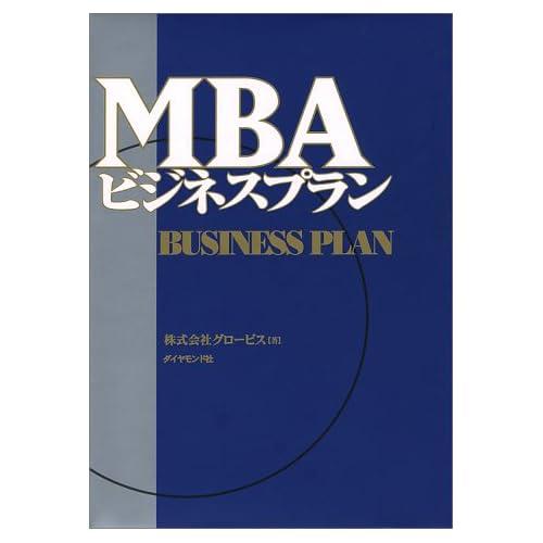 MBAビジネスプラン