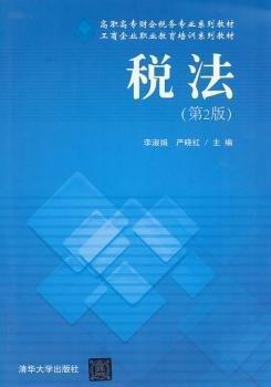 高职高专财会税务专业系列教材•工商企业职业教育培训系列教材:税法(第2版)