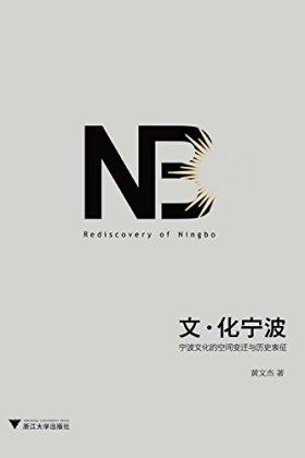 文化宁波:宁波文化的空间变迁与历史表征