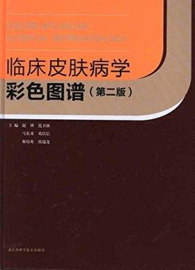 临床皮肤病学彩色图谱(第2版)