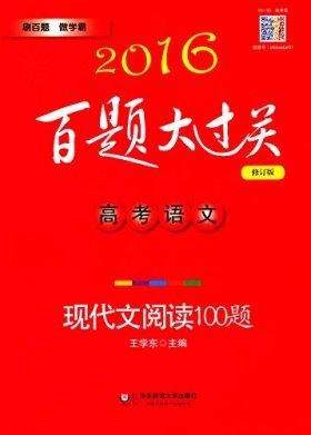 (2016)百题大过关·高考语文:现代文阅读100题(修订版)