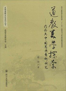 道教美学探索:内丹与中国器乐艺术研究
