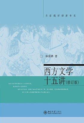 西方文学十五讲(修订版)(两种封面 随机发货)