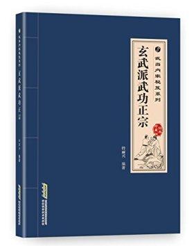 武当内家秘籍系列:玄武派武功正宗(经典珍藏版)