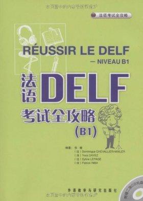 法语DELF考试全攻略(B1)(附CD光盘2张)