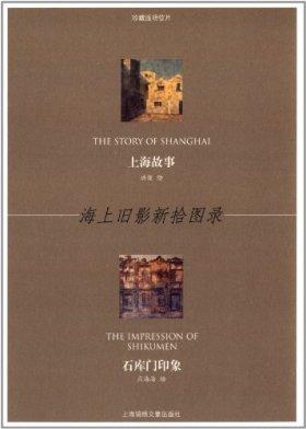 海上旧影新拾图录:上海故事·石库门印象(珍藏版明信片)