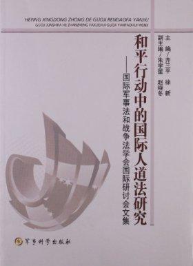 和平行动中的国际人道法研究:国际军事法和战争法学会国际研讨会文集