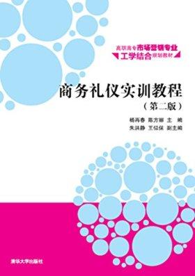 高职高专市场营销专业工学结合规划教材:商务礼仪实训教程(第二版)