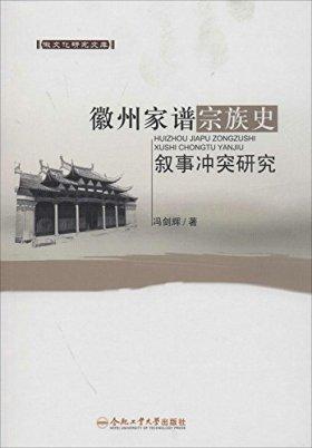 徽州家谱宗族史叙事冲突研究/徽文化研究文库