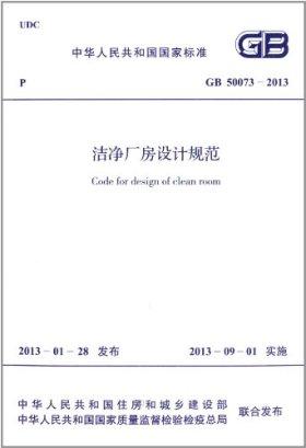 中华人民共和国国家标准:洁净厂房设计规范(GB50073-2013)