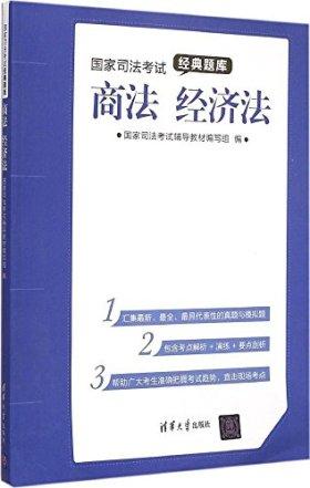 国家司法考试经典题库:商法·经济法