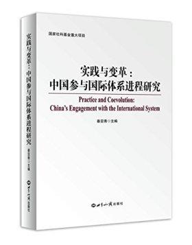 实践与变革:中国参与国际体系进程研究
