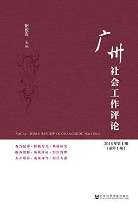 广州社会工作评论(2016年第1期·总第1期)