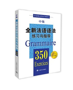 全新法语语法350练习与指导(中级)