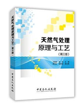 天然气处理原理与工艺(第三版)