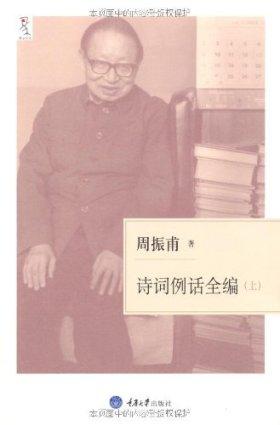 诗词例话全编(套装共2册)