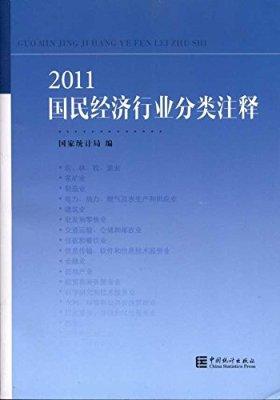 国民经济行业分类注释2011