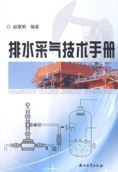 排水采气技术手册