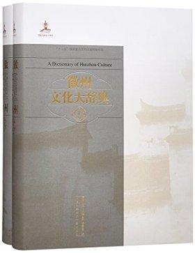 徽州文化大辞典