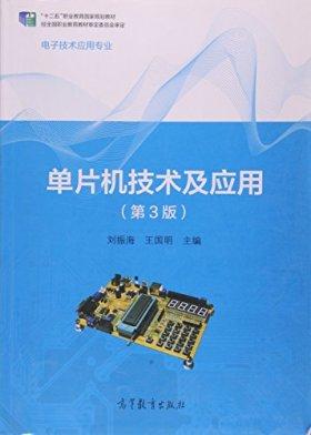 单片机技术及应用(电子技术应用专业第3版十二五职业教育国家规划教材)