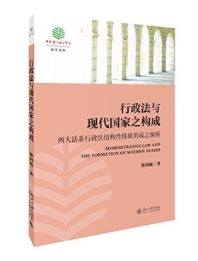 行政法与现代国家之构成:两大法系行政法结构性特质形成之探析