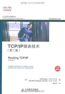TCP/IP路由技术(第2卷)(全新翻译版) (CCIE职业发展系列)