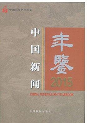 中国新闻年鉴.2015 - 中国社会科学院新闻与传播研究所主办