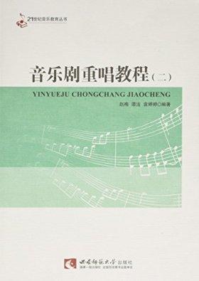 21世纪音乐教育丛书:音乐剧重唱教程(二)