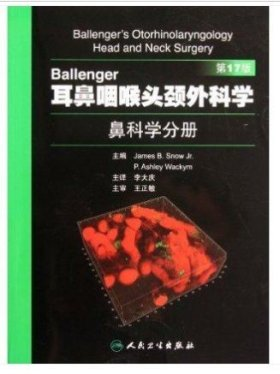 Ballenger耳鼻咽喉头颈外科学:鼻科学分册(翻译版)