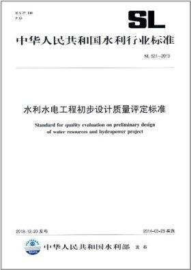 中华人民共和国水利行业标准:水利水电工程初步设计质量评定标准(SL521-2013)