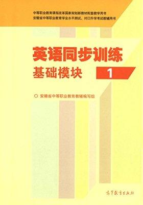 中等职业教育课程改革国家规划新教材配套教学用书:英语同步训练1(基础模块)