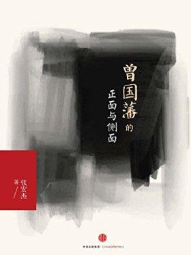 曾国藩的正面与侧面 (独立作者)
