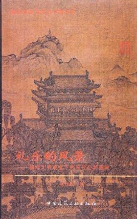 礼乐的风景--城市文明演变下的宋代公共园林/建筑意匠与历史中国书系