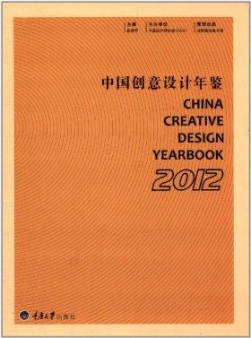 中国创意设计年鉴(2012)