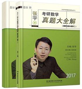(2017)张宇考研数学真题大全解:试卷分册+解析分册(数学二)(套装共2册)