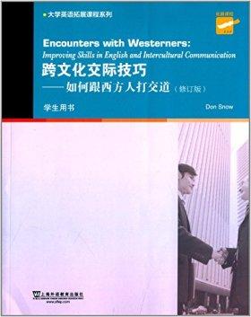 大学英语拓展课程系列·跨文化交际技巧:如何跟西方人打交道(学生用书)(修订版)