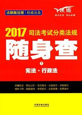(2017)司法考试分类法规随身查1:宪法·行政法(飞跃版)