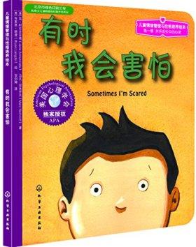 儿童情绪管理与性格培养绘本(第1辑):有时我会害怕