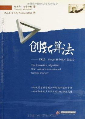 创新算法:TRIZ系统创新和技术创造力