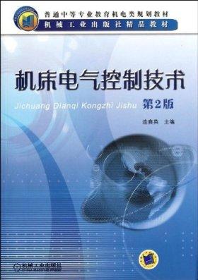 机床电气控制技术(第2版)