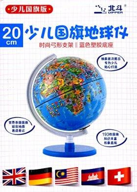 北斗:20cm少儿国旗地球仪(中文版)