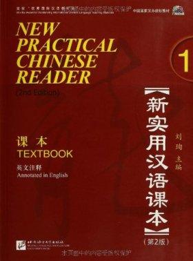新实用汉语课本(第2版)(英文注释)1:课本(附MP3光盘1张)